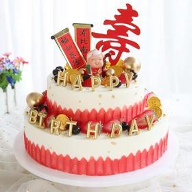 【双层蛋糕】福如东海·寿比南山(C款)