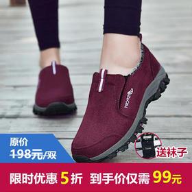 [优选]1双五折 中老年健步鞋 加绒一脚蹬 冬季新款 安全鞋 防水驱寒