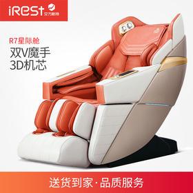 iRest/艾力斯特按摩椅R7星际舱家用豪华全自动太空舱智能按摩沙发