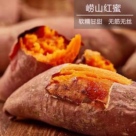 青岛崂山沙土蜜薯、红薯、地瓜,5斤装特级果