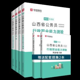 2021华图版 山西省公务员录用考试专用教材+试卷 6本套