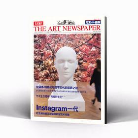 《艺术新闻/中文版》2020年10月刊 第81期