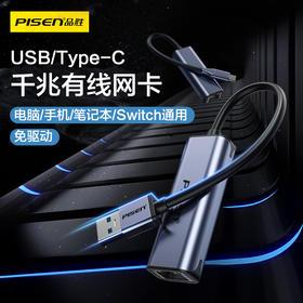 Type-C&USB3.0转RJ45千兆有线网卡 支持校园网