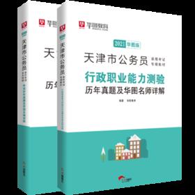 2021华图版 天津公务员 行测+申论 历年2本