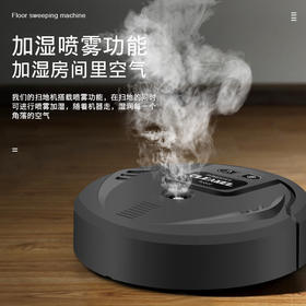 智能喷雾扫地机器人