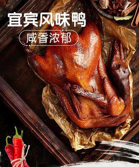 【娥天歌—风味鸭】58元包邮限时抢宜宾娥天歌风味板鸭 咸香浓郁   鲜美诱人!