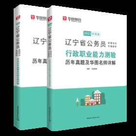 2021华图版 辽宁省公务员 行测+申论 历年2本