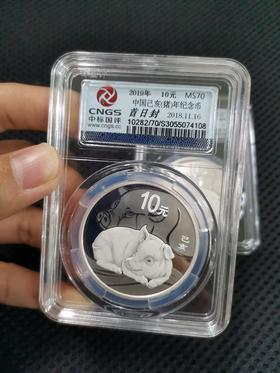 【福利秒】2019年猪年生肖圆形本色30克银币封装版(无证书)
