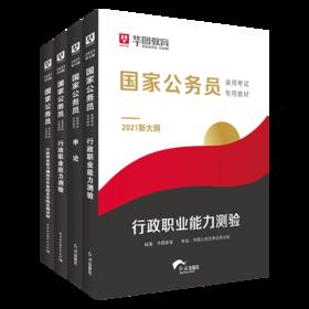 2021【新大纲版】国家公务员录用考试 教材+试卷 4本套