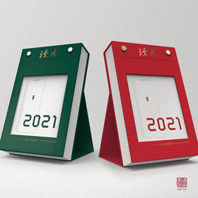 读者旗舰店 2021年日历