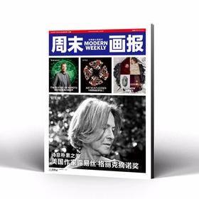 周末画报 商业财经时尚生活周刊2020年10月1139期