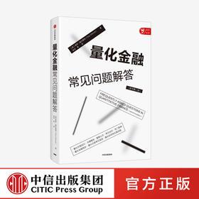 量化金融常见问题解答 保罗威尔莫特 著 经济理论 量化金融入门 投资者 给从业者的量化交易工具书 中信出版社图书 正版