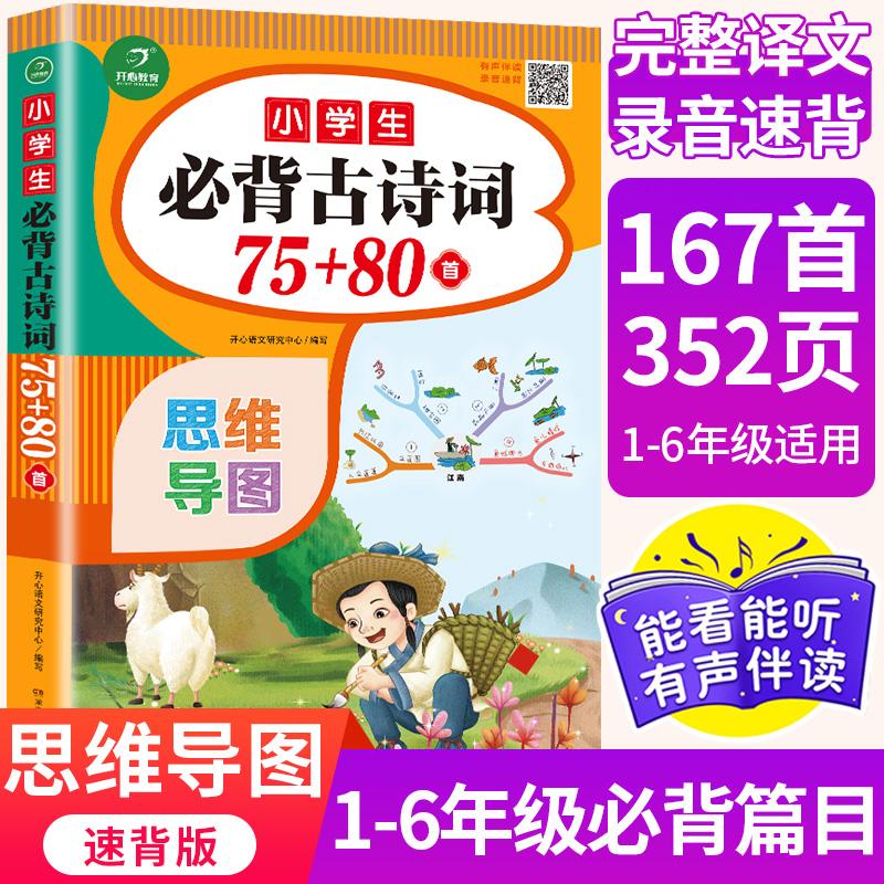 【开心图书】小学生必背古诗词75+80首(思维导图速背版) 商品图0
