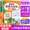 【开心图书】小学生必背古诗词75+80首(思维导图速背版) 商品缩略图0
