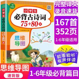 【开心图书】小学生必背古诗词75+80首(思维导图速背版)