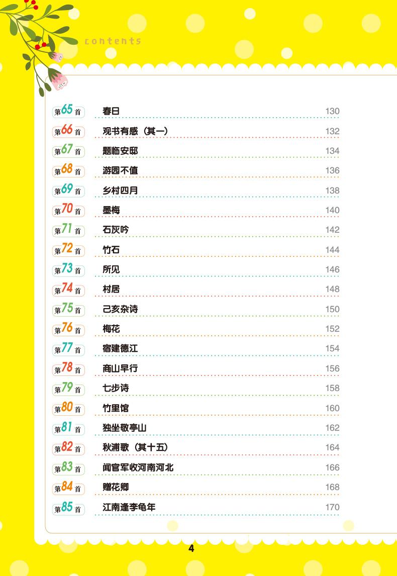 【开心图书】小学生必背古诗词75+80首(思维导图速背版) 商品图9