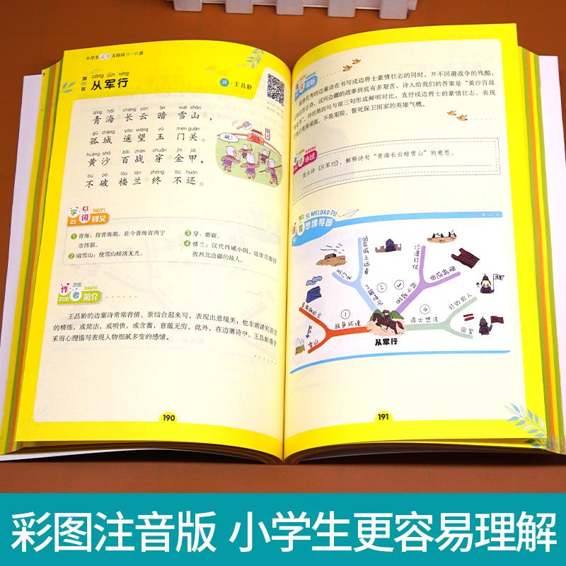 【开心图书】小学生必背古诗词75+80首(思维导图速背版) 商品图2