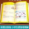 【开心图书】小学生必背古诗词75+80首(思维导图速背版) 商品缩略图2