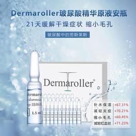 【乔欣推荐】Dermaroller 0.35%玻尿酸精华原液小安瓶1.5毫升/瓶 30支提亮肤色保湿补水 玻尿酸中的劳斯莱斯