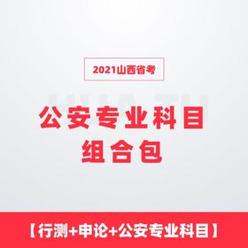 2021山西省考公安专业科目组合包【行测+申论+公安专业科目】