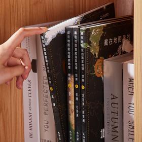 《藏在地图里的国.家地理·世界》(4册),与地理教材同步,孩子受益一生的地理百科