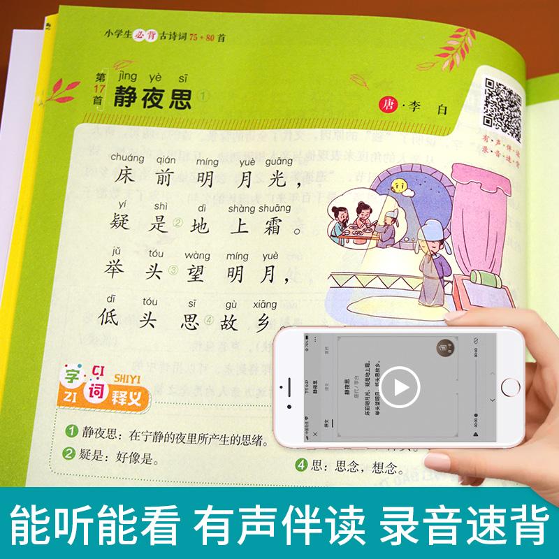 【开心图书】小学生必背古诗词75+80首(思维导图速背版) 商品图3