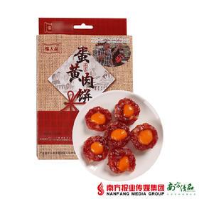 【广东省包邮】福人品 蛋黄肉饼 200g/盒(72小时内发货)