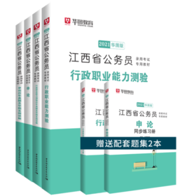 2021华图版 江西省公务员录用考试专用教材+试卷 6本套