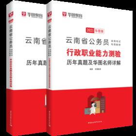 2021华图版 云南省公务员 行测+申论 历年2本