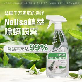 【二代新升级大容量】法国诺丽莎Nolisa精油除螨喷雾 多种天然植物精油 99%除螨效果 健康无害 母婴可用