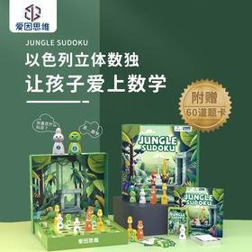 """预售 25号发货 爱因思维""""丛林探险队"""" 以色列立体数独桌游 3-6岁"""
