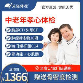 1366感恩父母·孝心体检套餐【下单赠送骨密度检测】