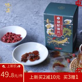 【佟道  参杞蜜片】鲜园参枸杞蜜片 即食滋补 泡水炖汤优选 50g/盒
