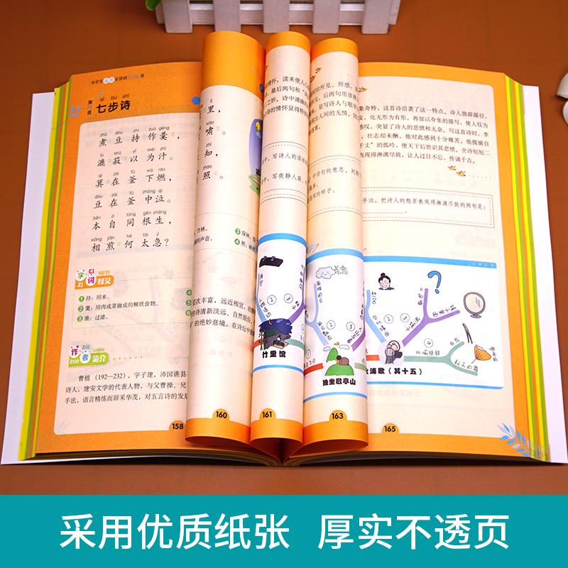 【开心图书】小学生必背古诗词75+80首(思维导图速背版) 商品图5