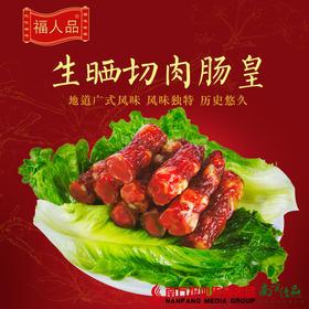 【广东省包邮】福人品 广式腊味生晒切肉肠 500g/包(72小时内发货)