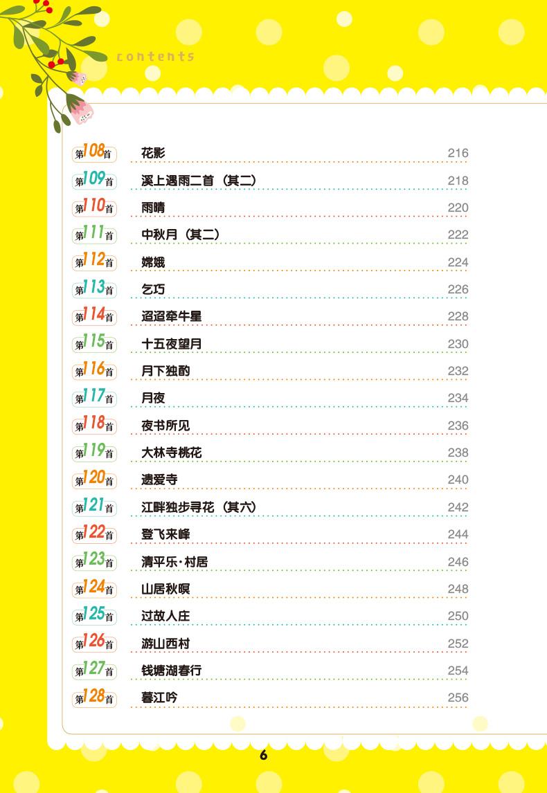 【开心图书】小学生必背古诗词75+80首(思维导图速背版) 商品图11