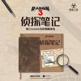 唐人街探案3侦探笔记2 奥秘之家桌游互动游戏悬疑推理解谜书