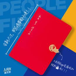爆款升级 暖心价 人民网金属徽章烫金笔记本「权威 实力 源自人民」 人民红  B5简约皮面 商务笔记本
