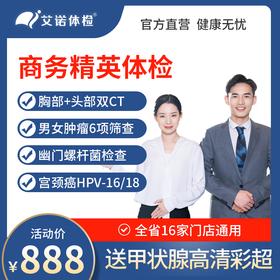 888商务精英·深度体检套餐【12店通用,推荐20-45岁人群】