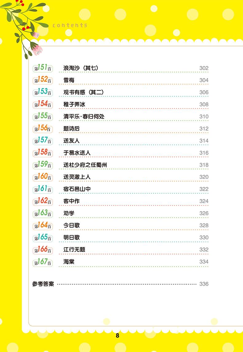 【开心图书】小学生必背古诗词75+80首(思维导图速背版) 商品图13