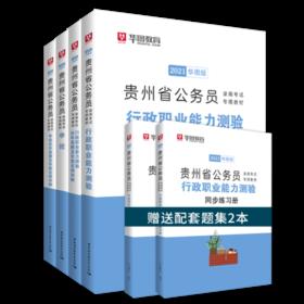 2021华图版 贵州省公务员录用考试专用教材+试卷 6本套