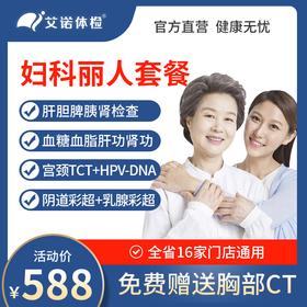 呵护女性·妇科健康体检(三癌筛查+女性彩超)【推荐20-65岁女性】