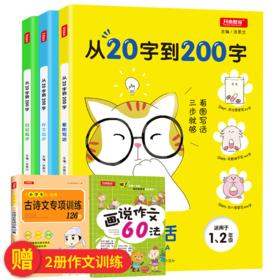 【开心图书】(1-2年级通用)从20字到200字全3册+限时送古诗文专项训练+送画说作文60法