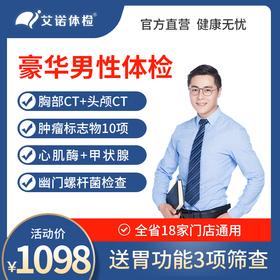 豪华男性·全面体检套餐【下单免费赠送胃功能3项检查】