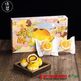 【全国包邮】味哲蛋黄酥 55g/枚 6枚/盒(72小时内发货)