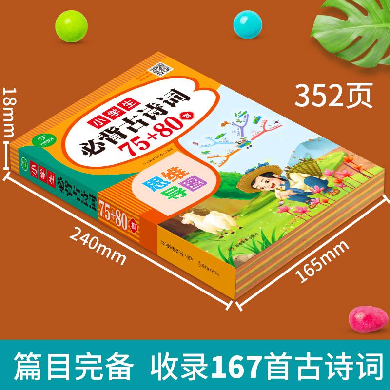 【开心图书】小学生必背古诗词75+80首(思维导图速背版) 商品图1