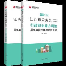 2021华图版 江西省公务员 行测+申论 历年2本