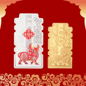 【中国金币】2021牛年(辛丑)生肖(5克金+20克银)喜金银章套装