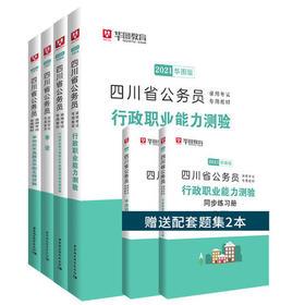 2021华图版 四川省公务员录用考试专用教材+试卷 6本套