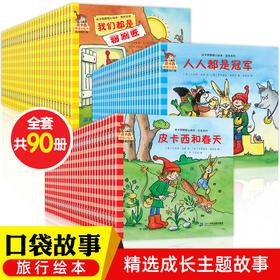 皮卡西暖暖心绘本(全90册)